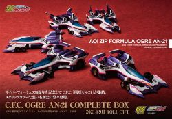Cyber Formula Collection OGRE Complete Box [with gift]