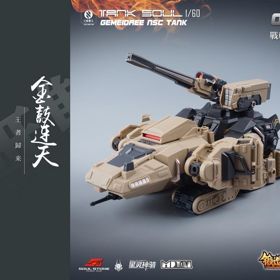 1/60 AGS-07 Tank Soul Gemeidree NSC Tank Desert Custom